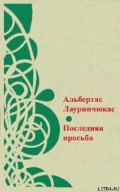 Мгновение истины - Лауринчюкас Альбертас Казевич