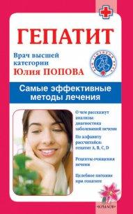 Женские гормональные заболевания. Самые эффективные методы лечения - Попова Юлия Сергеевна