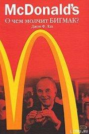 McDonald's. О чем молчит БИГМАК? - Лав Джон Ф.