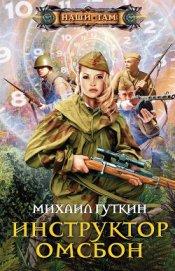 Инструктор ОМСБОН - Гуткин Михаил Львович