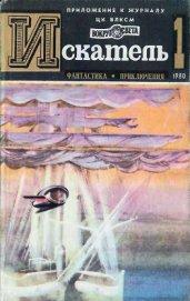 Искатель. 1980. Выпуск №1 - Щербаков Владимир Иванович