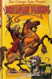 Книга Вольный рыцарь - Автор Стюарт Пол