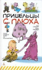 Книга Пришельцы с Плюха - Автор Стюарт Пол