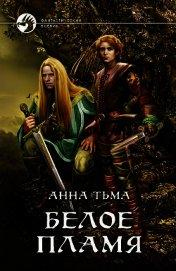 Белое Пламя - Тьма Анна