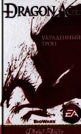 Украденный трон - Гейдер Дэвид