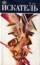 Искатель. 1991. Выпуск №1 - Кристи Агата