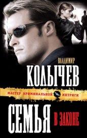 Семья в законе - Колычев Владимир Григорьевич