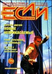Журнал «Если», 1997 № 01 - Надточи Мила