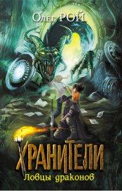 Ловцы драконов - Рой Олег Юрьевич