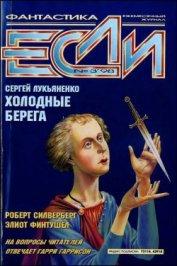 Журнал «Если», 1998 № 03 - Финтушел Элиот