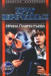 Круг обреченных - Лаврентьева Ирина