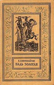 Падь Золотая - Лавринайтис Виктор Брониславович