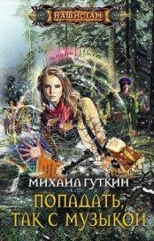 Попадать, так с музыкой - Гуткин Михаил Львович