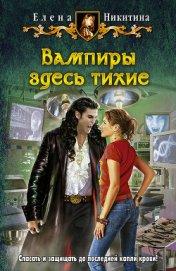 Вампиры здесь тихие - Никитина Елена Викторовна