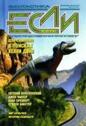 Журнал «Если», 2000 № 03 - Бреннерт Алан