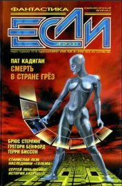 Журнал «Если», 2000 № 04 - Уильямс Шон