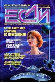 Журнал «Если», 2000 № 07 - Дяченко Марина и Сергей