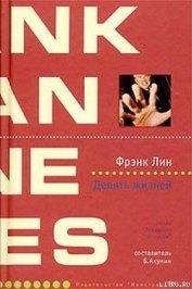 Девять жизней - Лин Фрэнк