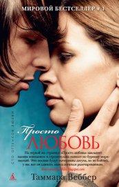 Просто любовь - Веббер Таммара