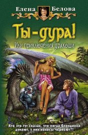Ты – дура! или Приключения дракоши - Белова Елена Петровна