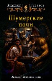 Шумерские ночи - Рудазов Александр