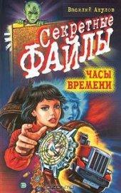 Часы времени - Акулов Василий Александрович