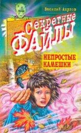 Непростые камешки - Акулов Василий Александрович