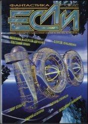 Журнал «Если», 2001 № 06 - Дяченко Марина и Сергей