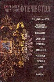Герои и антигерои Отечества (Сборник) - Чуев Феликс Иванович