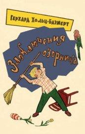 Книга Злоключения озорника - Автор Хольц-Баумерт Герхард