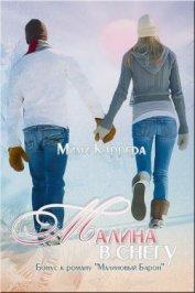 """Малина в снегу (СИ) - """"Каррера Мими"""""""