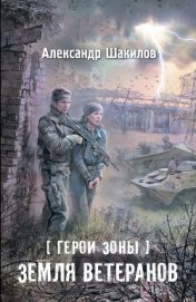 Земля ветеранов - Шакилов Александр