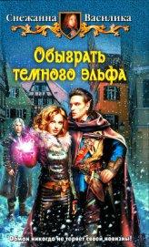 Обыграть темного эльфа - Василика Снежанна