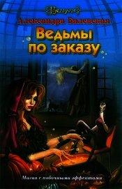 Ведьмы по заказу - Билевская Александра