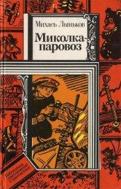 Книга Миколка-паровоз (сборник) - Автор Лыньков Михась