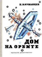 Книга Дом на орбите - Автор Клушанцев Павел Владимирович