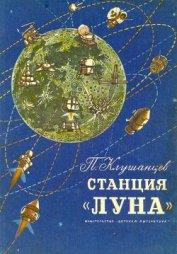 Книга Станция «Луна» - Автор Клушанцев Павел Владимирович