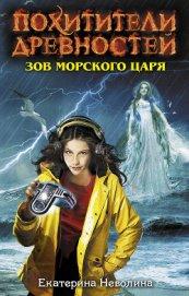Зов Морского царя - Неволина Екатерина Александровна