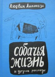 Книга Собачья жизнь и другие рассказы - Автор Ашкенази Людвик