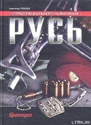 Отряд специального назначения «Русь»