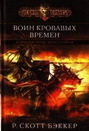 Воин кровавых времен - Бэккер Р. Скотт