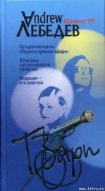 ТВари - Лебедев Andrew