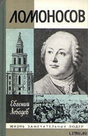 Книга Ломоносов - Автор Лебедев Евгений Николаевич