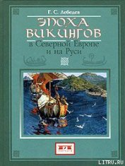 Эпоха викингов в Северной Европе