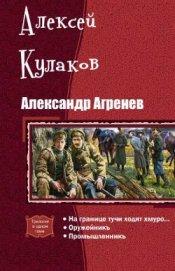 Александр Агренев. Трилогия (СИ) - Кулаков Алексей Иванович
