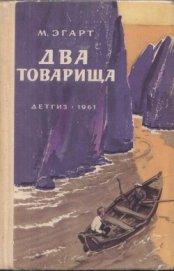 Книга Два товарища - Автор Эгарт Марк Моисеевич
