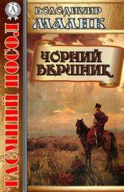 Чорний вершник - Малик Владимир Кириллович