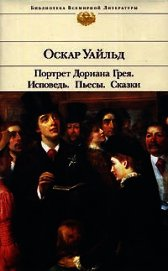 Стихотворения и стихотворения в прозе - Уайльд Оскар