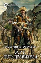 Арт. Путь правителя - Афанасьев Валерий Юрьевич
