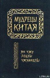 Лецзы (перевод Л.Д. Позднеевой)